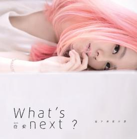 What`s next? 接下來是什麼