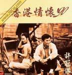 香港情懷`90 (1990)