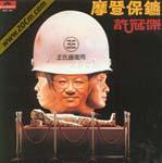 摩登保鏢 (1981)