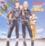 最佳拍檔大顯神通 (1983)