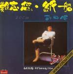 難忘您.紙船 (1982)