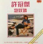 念奴嬌 (1980)