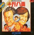 半斤八兩 (1976)