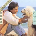 最喜歡你 (1984)
