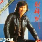 財神到 (1978)